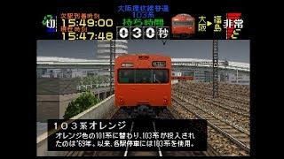 【TAS】電車でGO!プロフェッショナル仕様part17(大阪環状線普通103系)【ゆっくり実況】