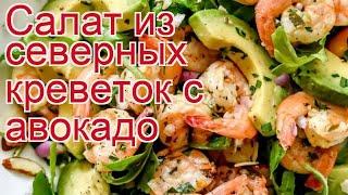 Как приготовить Креветку северную пошаговый рецепт - Салат из северных креветок с авокадо