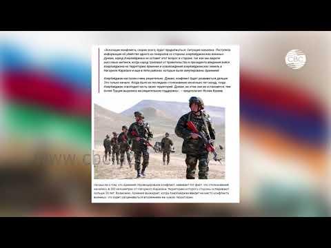 Казахстанские СМИ об армянской провокации