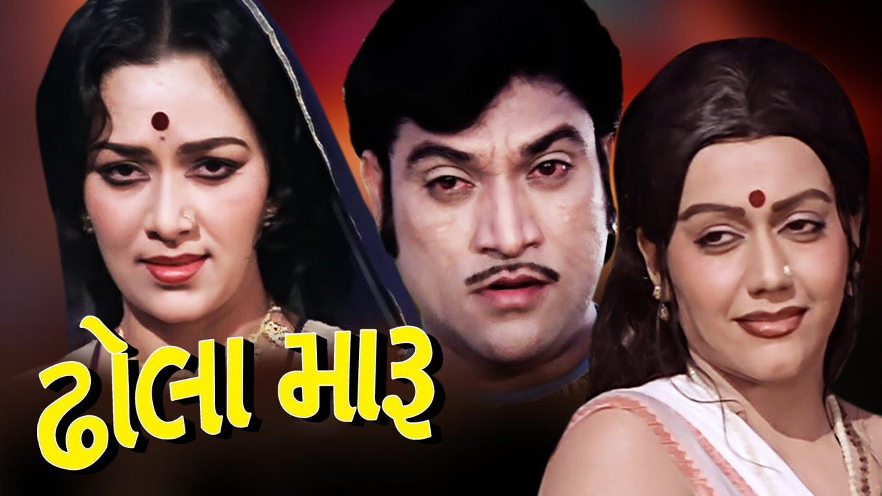 Download Dhola Maru Full Movie- ઢૉલા મારૂ - Ramesh Mehta-Naresh Kanodia-Gujarati Action Romantic Comedy Film