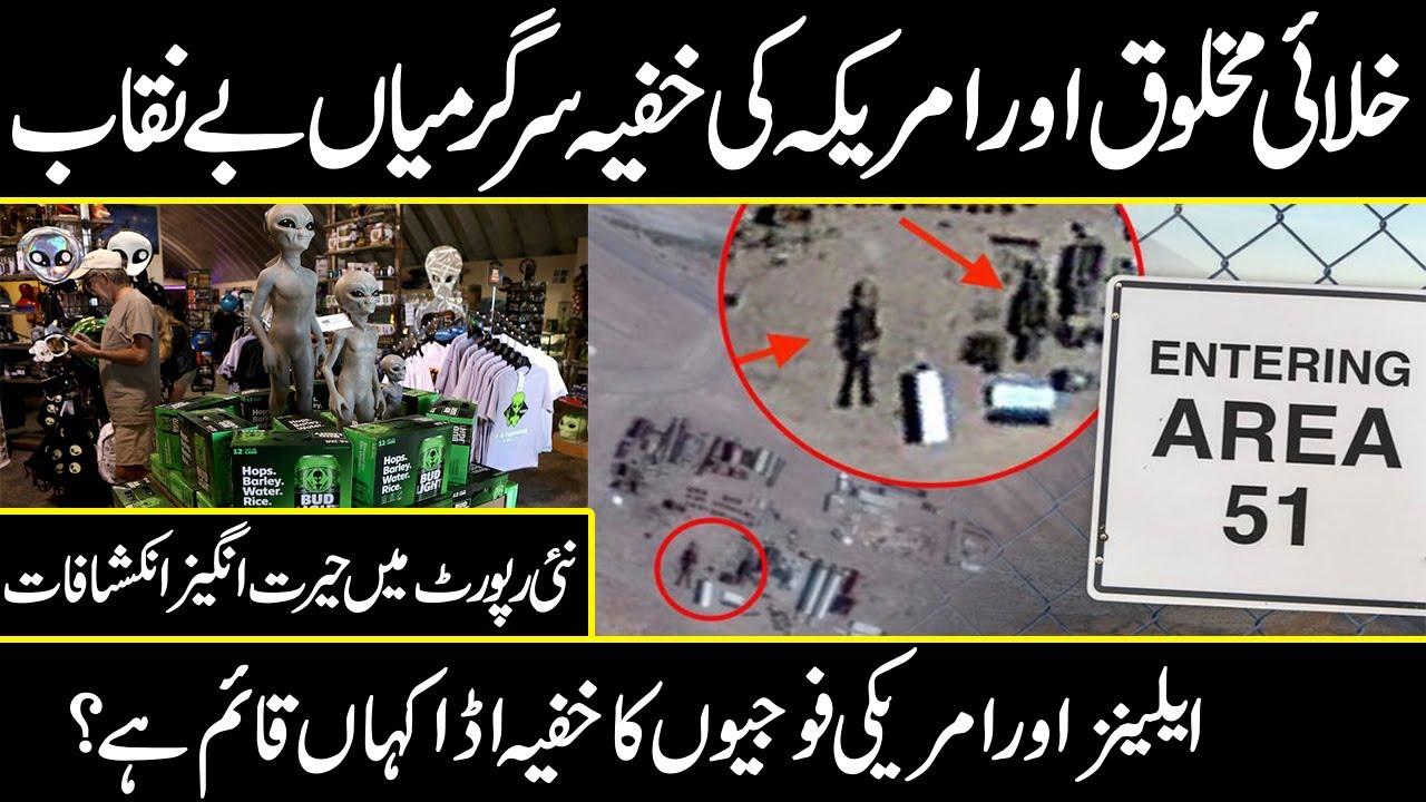 Secret Relations between Aliens and American Army | new report leaked | Urdu Cover