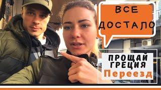 Випуск 8. Vlog l Прощальне відео l про Друзів l Розпакування iPhone XR l Подорож l Новий рік 2019