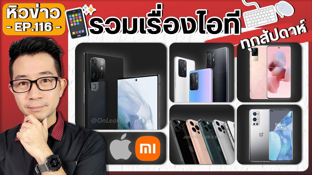 Download #หิวข่าว เตือน!smsหลอกเงิน/ iPhone14/ SamsungS22 Ultra/ XiaomiCIVI/ OnePlus9 Pro/ Android Automotive