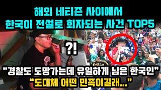 해외 커뮤니티에서 한국이 전설로 회자되는 사건 TOP5