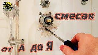 Ремонт смесителя душевой кабины. Есть душевая? смотри! - вызов сантехника (МАСТЕРА)- инструкция.