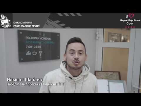 Победитель проекта ТАНЦЫ на ТНТ   Ильшат Шабаев в Маринс Парк Отель Сочи