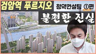 검암역 로얄파크씨티 푸르지오 아파트 청약컨설팅 ①