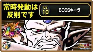 【ドッカンバトル 3762】最恐。BOSSキャラリンクがやっぱり壊れてる件について。【Dokkan Battle】