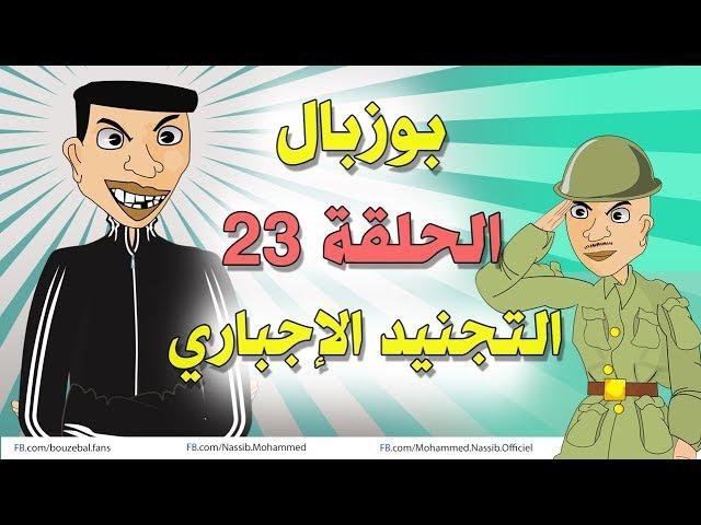 بوزبال - الحلقة 23 - التجنيد الإجباري - Bouzebal - Ep 23 - Atajnid Al ijbari