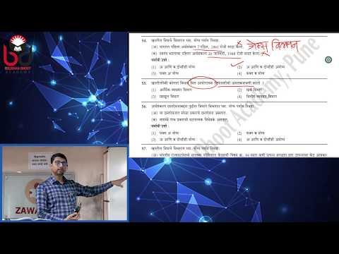 MPSC CombineTest Series 2020 Test -I :Economics & Current - Dr Ramesh Runwal - Bhushan Dhoot Academy