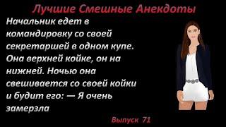 Лучшие смешные анекдоты Выпуск 71