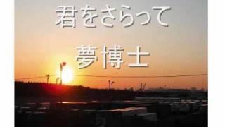 「君をさらって」 作詞・作曲・ 歌/夢博士.