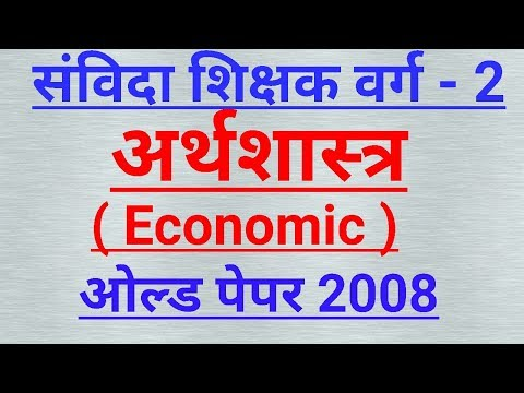 Samvidha Varg 2 // Economics ( अर्थशास्त्र ) // Old Papar 2008 // Questions And Answers In Hindi //