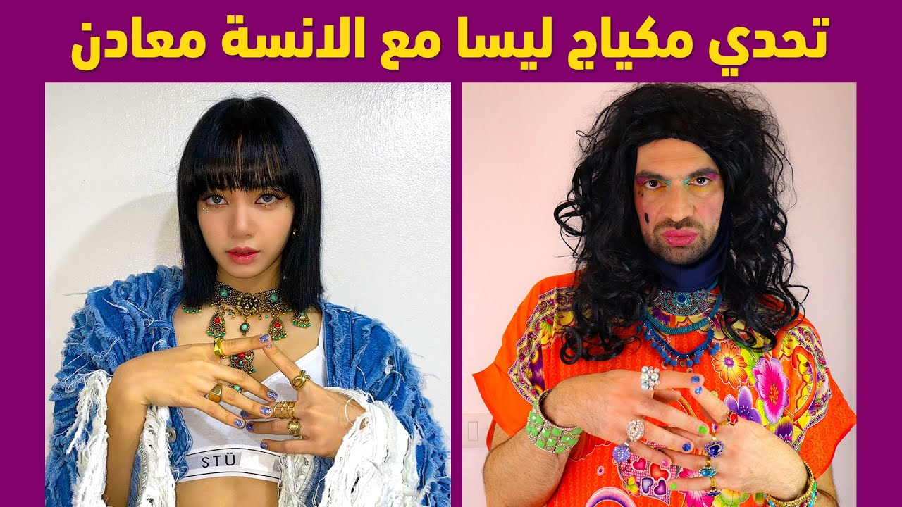 تحدي ماكياج ليسا مع الانسة معادن | Lisa's makeup challenge