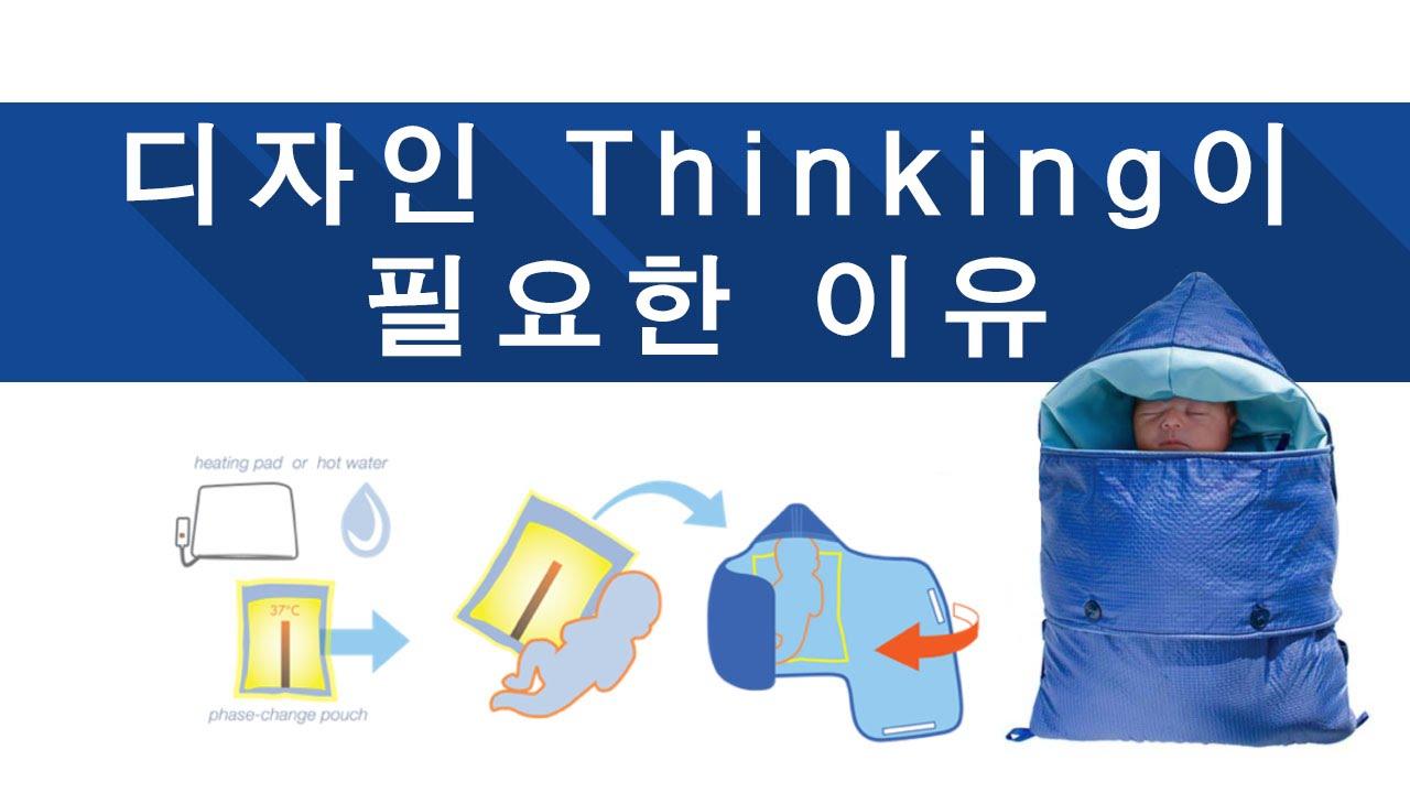 디자인 씽킹이 필요한이유[Design Thinking examples,design thinking for kids]