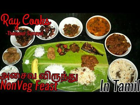 Non Veg Full Meals / Virundhu In Tamil | அசைவ விருந்து | Feast| South Indian |Ray -Thanjavur Samayal
