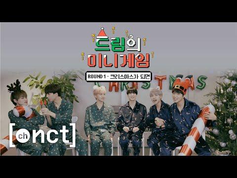 🎄Merry Christmas🎄드림 미니게임 🎮 ROUND 1 : 크리스마스가 되면 | NCT DREAM Mini Game