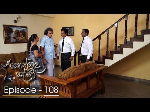 Konkala Dhoni | Episode 108 - (2018-04-06) | ITN