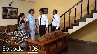 Konkala Dhoni | Episode 108 - (2018-04-06) | ITN Thumbnail