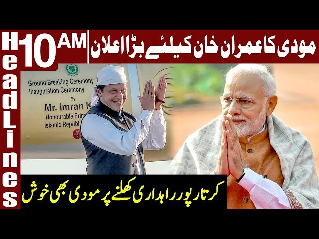 Modi makes huge announcement for PM | Headlines 10 AM | 10 November 2019 | Express News