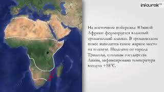 Климат Африки 7 класс -Тропический КП