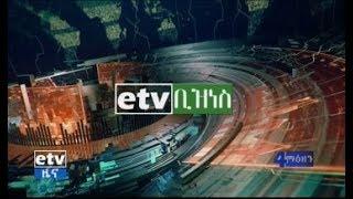 #etv ኢቲቪ 57 ምሽት 1 ሰዓት ቢዝነስ  ዜና…ሚያዝያ 29/2011 ዓ.ም