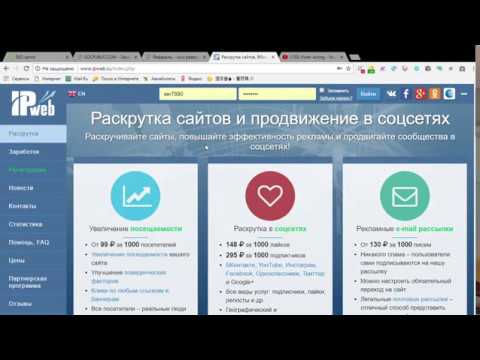 Как заработать в интернете раскруткой сайтов ставки на спорт онлайн регистрация