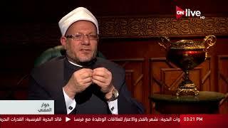 حوار المفتي - الهجرة النبوية وأحكامها - الحلقة الكاملة