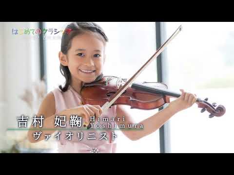 Himari Yoshimura 吉村妃鞠 (9 years old) - Tchaikovsky: Violin Concerto - Introduction [2020]