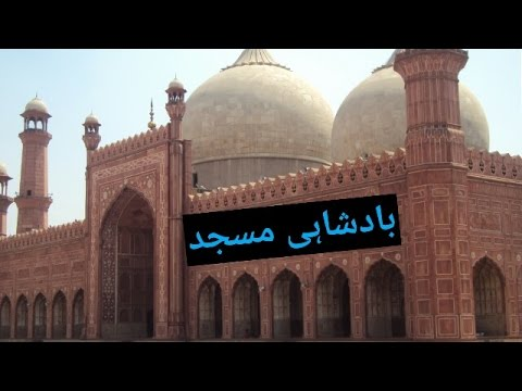 badshahi mosque history in urdu