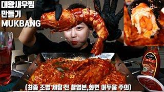 SUB]대왕타이거새우찜 만들기 먹방 mukbang korean eating show