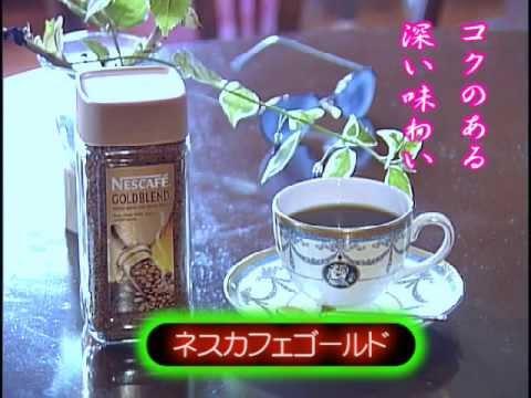 珈琲CM~ネスカフェ
