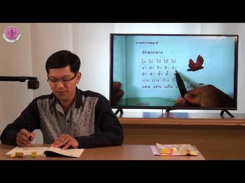 วิชา ภาษาไทย ภาษาพาที ป.2 part 1
