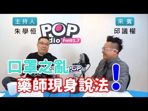 2020-02-27《POP搶先爆》朱學恒專訪 藥師 邱議權