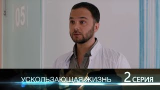 Ускользающая жизнь - Серия 2 /2018 / Сериал / HD