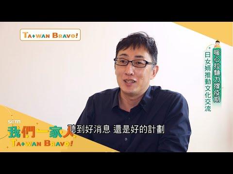 我們一家人Taiwan Bravo【20210917】