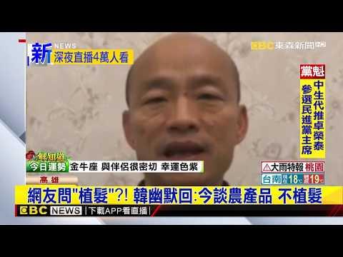 韓國瑜深夜直播談北農 稱是生命最美一段