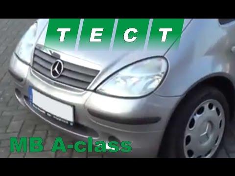 Tест-драйв Mercedes A-class W168