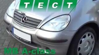 Tест-драйв Mercedes A-class W168 [канал турбо](В 2014 году вышел новый Mercedes A-class. И многие хотели его протестировать, но не мы. Мы решили пойти к истокам и..., 2015-01-21T16:02:47.000Z)
