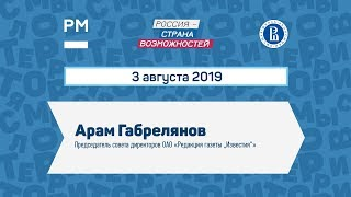 Диалог на равных с Арамом Габреляновым