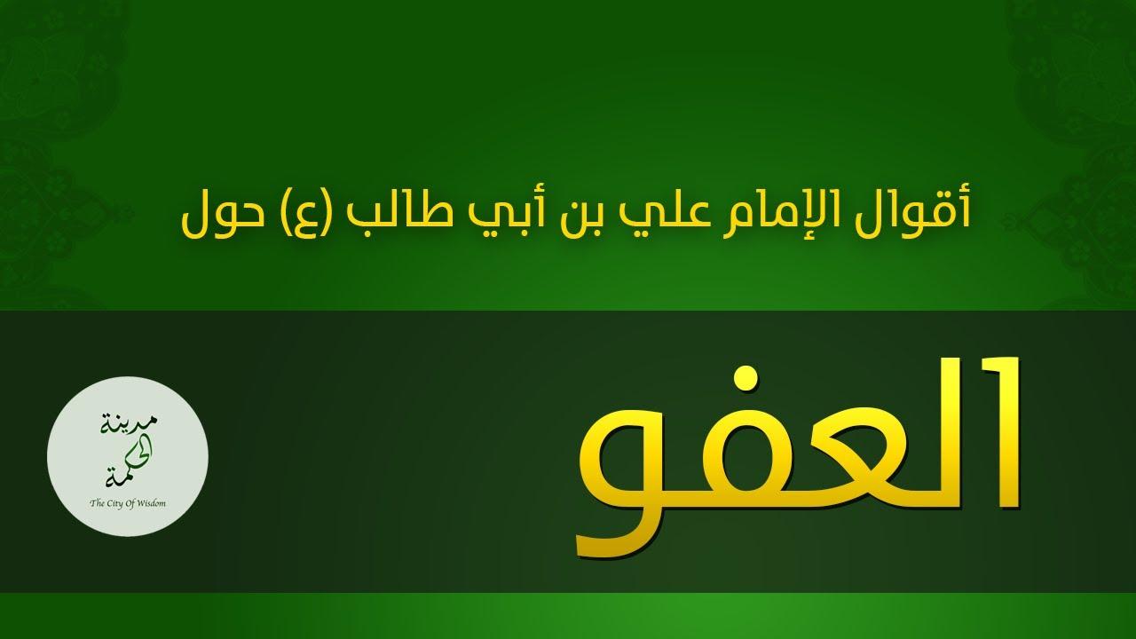 حكم وأقوال حول العفو للإمام علي بن أبي طالب عليه السلام Youtube