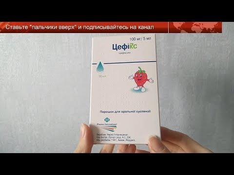 """Обзор порошка для оральной суспензии """"Цефикс"""" (приготовление сиропа, антибиотик, Цефиксим, Cefix)"""