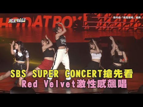 SBS SUPER CONCERT搶先看 Red Velvet激性感飆唱
