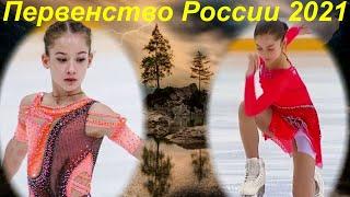 Первенство России 2021 Софья Акатьева ДВА Четверных и Тройной аксель