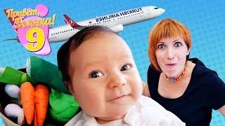 Привет, Бьянка - Бьянка летит на самолете к морю.