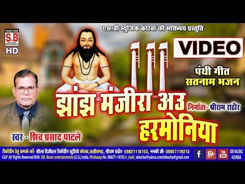 Jhanjh Manjir Au Harmuniya | CG Panthi Song | Shiv Prasad Patle | Satnam Bhajan | SB 2021