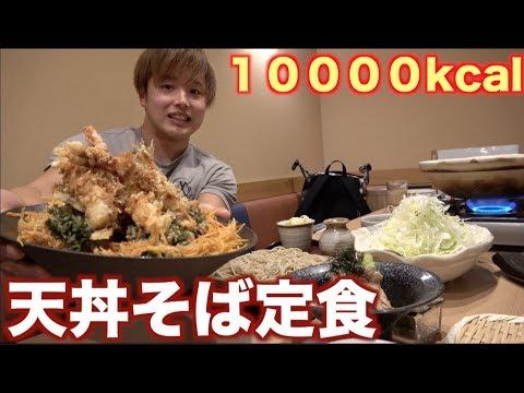 過去最強の天丼!!10000kcalの巨大すぎる天丼そば定食に挑戦!!