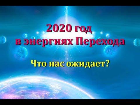 2020 год в энергиях Перехода. Что нас ожидает?