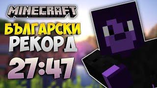 Поставих БЪЛГАРСКИ Speedrun Рекорд в Minecraft! (27:47)