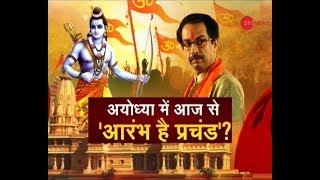 From today onward in Ayodhya a Dharam Sabha will be organized by VH...